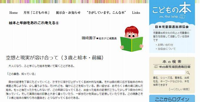 http://www.kodomo.gr.jp/picturebook202110/