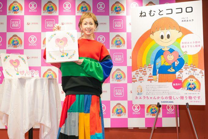 news】村カエラさんの絵本『ねむとココ』発売記念イベント