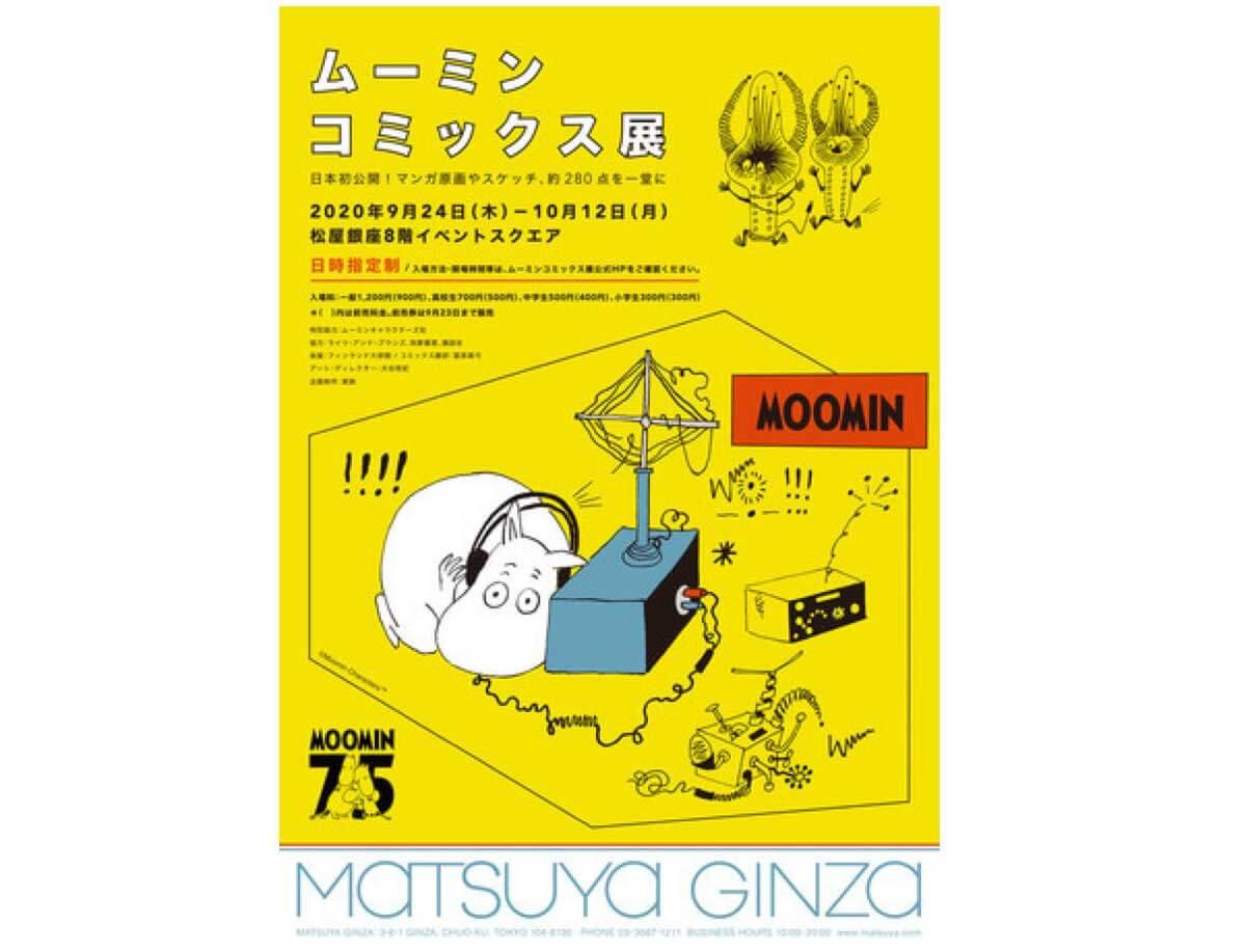 https://www.matsuya.com/ginza/events/2020/0817/moomin_comics/