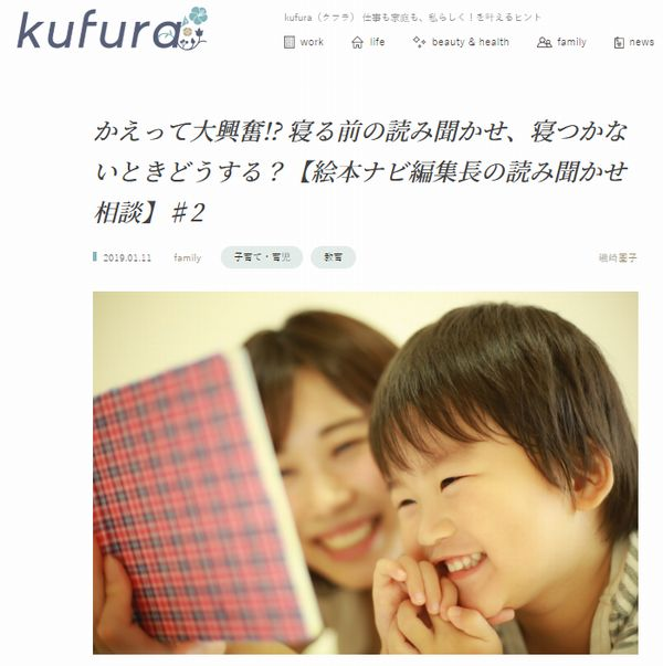 https://kufura.jp/family/childcare/57609