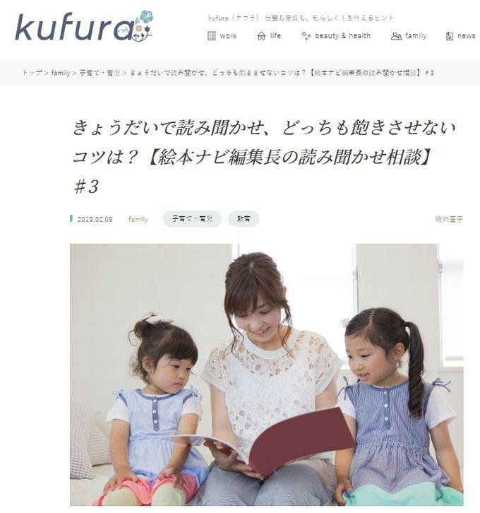 https://kufura.jp/family/childcare/60652