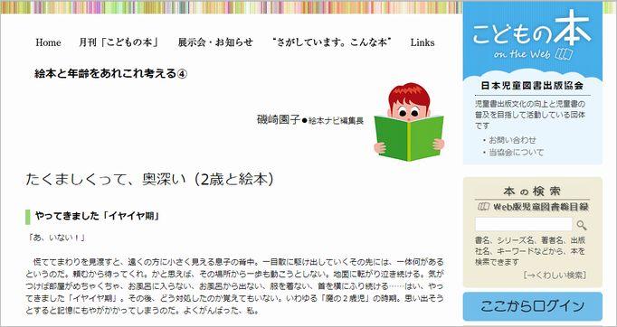 http://www.kodomo.gr.jp/picturebook202108/