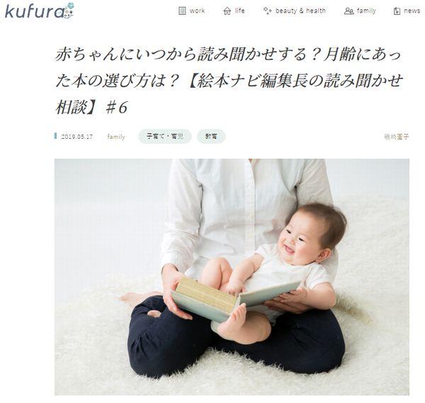 https://kufura.jp/family/childcare/73209