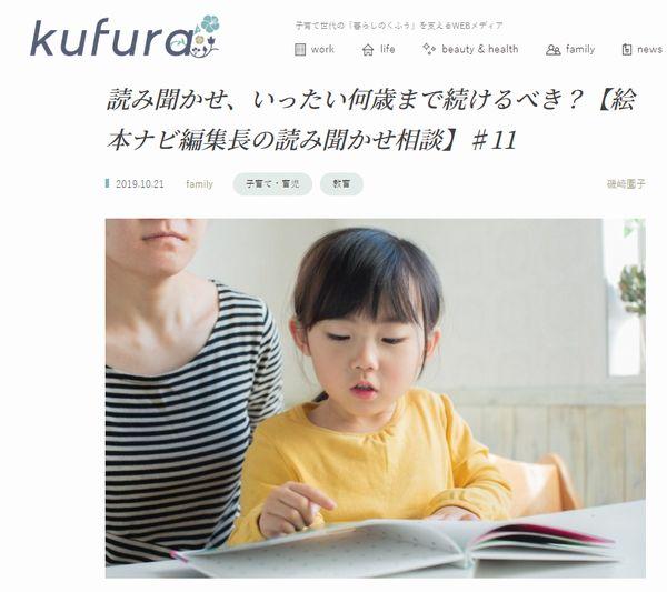 https://kufura.jp/family/childcare/93637