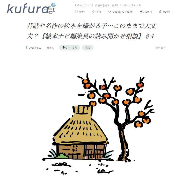 https://kufura.jp/family/childcare/64481