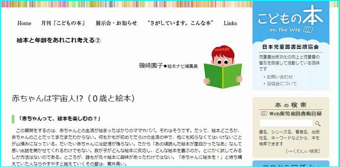 http://www.kodomo.gr.jp/picturebook202106/