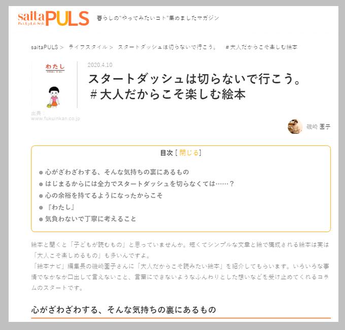 https://saita-puls.com/17126