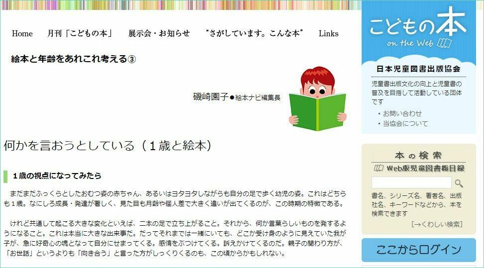 http://www.kodomo.gr.jp/picturebook202107/