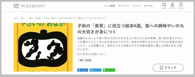 https://macaro-ni.jp/100011