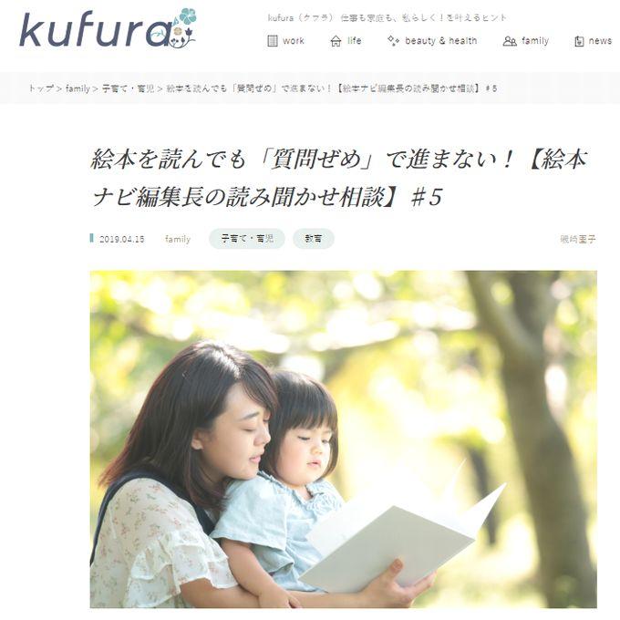https://kufura.jp/family/childcare/68666