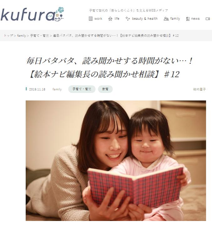 https://kufura.jp/family/childcare/97831