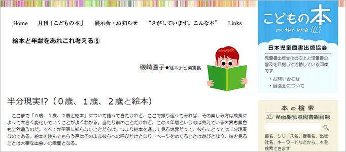 http://www.kodomo.gr.jp/picturebook202109/
