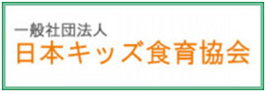 http://kids-shokuiku.jp/about/