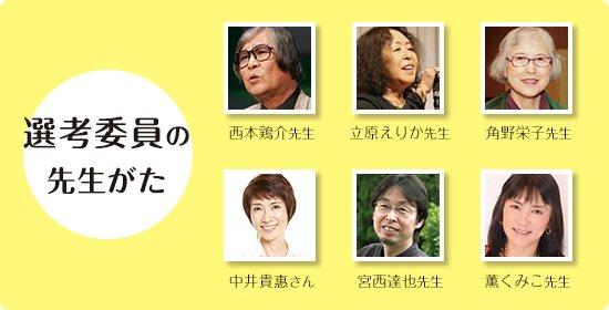http://www.jx-group.co.jp/hanataba/awards/selector/