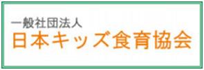 http://kids-shokuiku.jp/