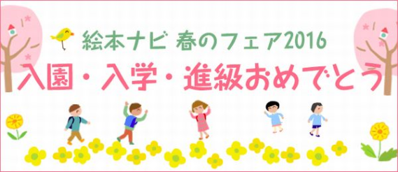 http://www.ehonnavi.net/feat/spring/?refsrc=nvtop152
