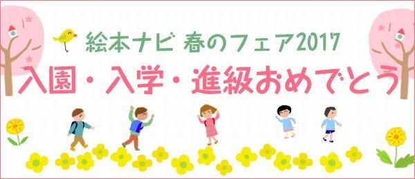 http://www.ehonnavi.net/feat/spring/?refsrc=nvtop271