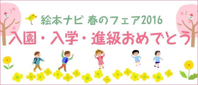 http://www.ehonnavi.net/feat/spring/?utm_source=goods&utm_medium=pc&utm_campaign=0_322_big