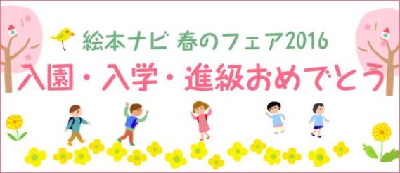 http://www.ehonnavi.net/feat/spring/