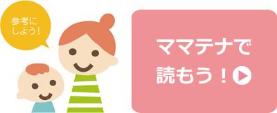 http://mama.bibeaute.com/?utm_source=miku&utm_medium=web&utm_campaign=mamatenna_top