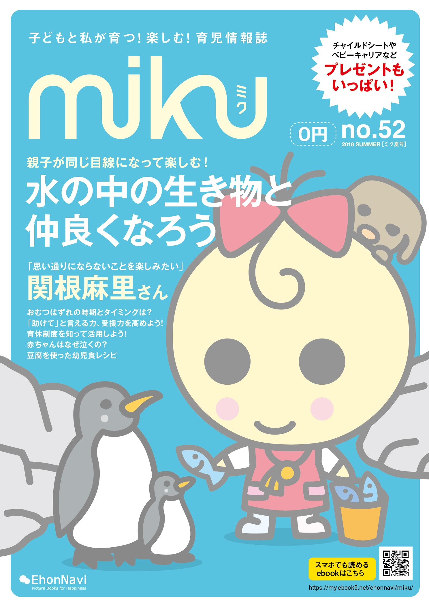 https://my.ebook5.net/ehonnavi/miku/?_ga=stylebacknumber