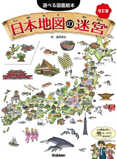 News47都道府県がまるごとわかる日本地図の迷宮 改訂版が楽しい