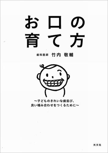 news】11月8日はいい歯の日!『...
