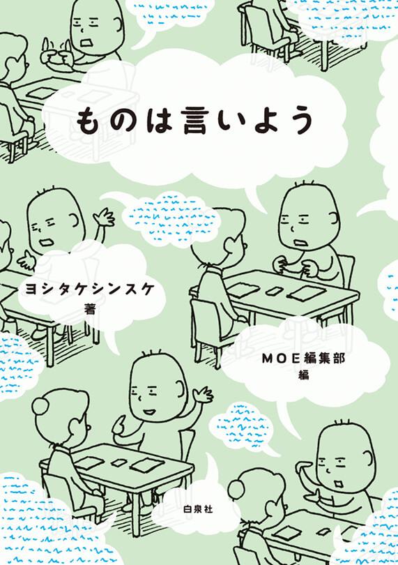 ヨシタケ シンスケ イラスト