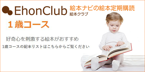 https://club.ehonnavi.net/courses/infant/sub_courses/%EF%BC%91%E6%AD%B3%E3%82%B3%E3%83%BC%E3%82%B9