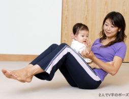 産後ヨーガでママの体をスタイルアップ!