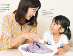 家族の肌に触れる衣類こそ無添加石けんで、こだわって洗おう!