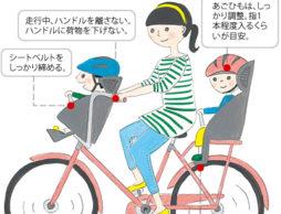 子ども乗せ自転車の正しい乗り方、選び方