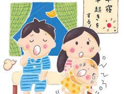 乳幼児の睡眠について、知っておいて欲しいこと