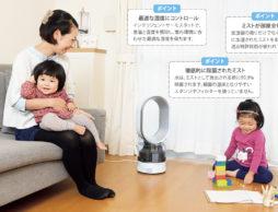 子どもがいる部屋の安全を守りたい!部屋を均一に加湿する衛生的な加湿器