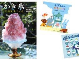 夏だ!暑いぞ!かき氷の絵本!!