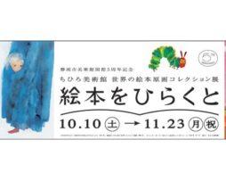 静岡市美術館「絵本をひらくと」観覧チケット&オリジナルグッズ読者限定プレゼント