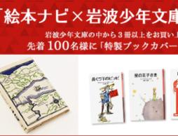 絵本ナビ人気ベスト10から!  <岩波少年文庫3冊選ぶなら?>
