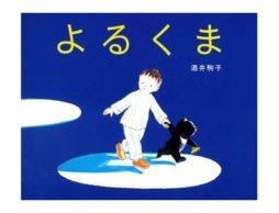 (2)『よるくま』 いっしょにいたいねー親子の絆を確かめ合う幸せ(絵本ナビで全ページ読めます)