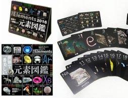 元素ファンにはたまらない!?『世界で一番美しい元素図鑑』&グッズが気になる!