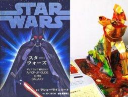C-3POとR2-D2が飛び出す!? 今欲しい「スター・ウォーズ ポップアップ銀河ガイド」
