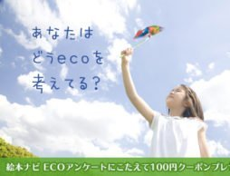 第1回 2100年の日本はどうなってる?未来からの天気予報!