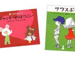 バレンタインにはチョコレートと一緒に! 恋する絵本