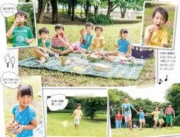 屋外で過ごす~親子スタイル~もっと気軽にピクニック!