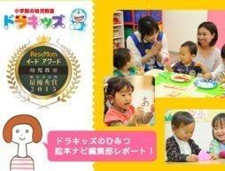 「イード・アワード2015幼児教室部門」最優秀賞はドラキッズ!