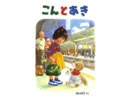 日本が誇る名作中の名作絵本『こんとあき』