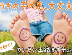 お子さんの足は、大丈夫?10秒でできるカンタン「土踏まず」チェック