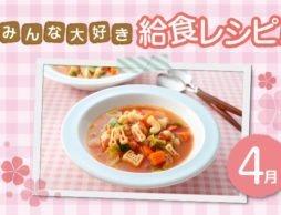 【4月号】苦手克服!おうちで真似したい!子どもに大人気の「学校給食レシピ」