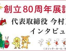 偕成社 80周年記念 今村正樹社長インタビュー