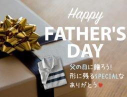 ちょっと気の利いた「父の日」ギフトはこれ!ランズエンドが贈る世界でひとつのポロ