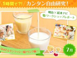 【7月号】ママといっしょにクッキング実験~レモンラッシー風ドリンク編~